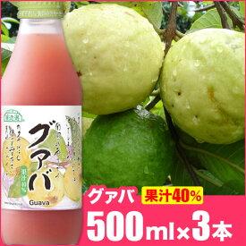 順造選 グァバ (果汁40%グァバジュース)500ml×3本入りセット グアバジュース/グアバ
