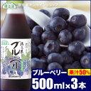 順造選 ブルーベリー (果汁50%ブルーベリージュース)500ml×3本入りセット【楽ギフ_包装】【楽ギフ_のし】