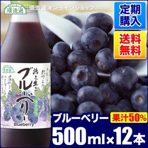 定期購入 順造選 ブルーベリー(果汁50%ブルーベリージュース)500ml×12本入りセット 送料無料