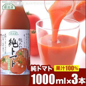 順造選 純トマト(果汁100% ストレートトマトジュース、野菜ジュース)1000ml×3本入りセット 熱中症対策に!
