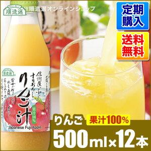 定期購入 順造選 すりおろしりんごジュース(果汁100%ストレートリンゴジュース)500ml×12本入りセット 送料無料 すりおろしりんご汁