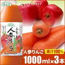 【果汁100%】人参りんごミックスジュース 1000ml×3本入りセット【順造選】人参リンゴ混合100%/人参ジュース/にんじ…