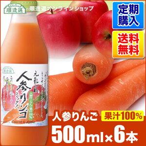 定期購入 人参りんごミックス500ml×6本入りセット(人参リンゴ混合100%)送料無料※10%割引対象外商品です。