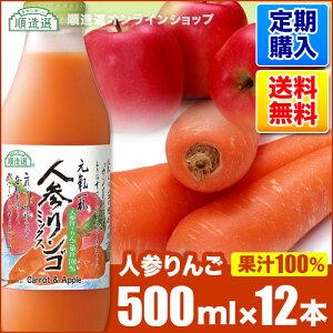 定期購入 人参りんごミックス(人参リンゴ混合100%)500ml×12本入りセット 送料無料