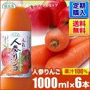 定期購入 人参りんごミックス(人参リンゴ混合100%)1000ml×6本入りセット【送料無料】