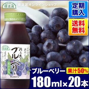 定期購入 順造選 ブルーベリー(果汁50%ブルーベリージュース)180ml×20本入りセット 送料無料