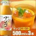 順造選 マンゴ(果汁50%マンゴジュース・マンゴージュース)500ml×3本入りセット【楽ギフ_包装】【楽ギフ_のし】