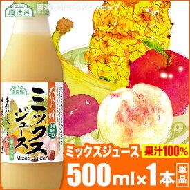 順造選 ミックスジュース (果汁100%)500ml×1本