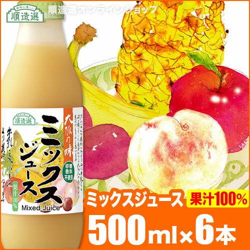 順造選 ミックスジュース (果汁100%)500ml×6本入りセット