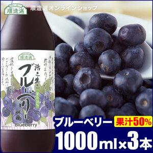 順造選 ブルーベリー(果汁50%ブルーベリージュース)1000ml×3本入りセット