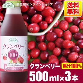 送料無料 無添加 果汁100% クランベリー100(ストレート)500ml×3本入りセット順造選 クランベリージュース ジュース マルカイ