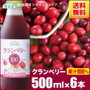 【送料無料】【無添加】果汁100% クランベリー100(ストレート)500ml×6本入りセット順造選 クランベリージュース …