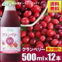 【送料無料】【無添加】果汁100% クランベリー 100(ストレート)500ml×12本入りセット順造選 クランベリージュース…