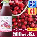 定期購入 クランベリー100(果汁100%)500ml×6本入りセット 送料無料 クランベリージュース