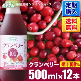 定期購入 クランベリー(クランベリー100%・果汁100%)500ml×12本入りセット 送料無料