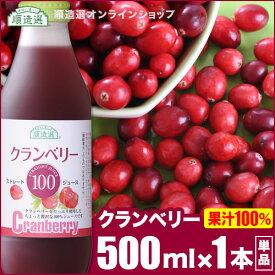 順造選 クランベリー100 果汁100% 500ml×1本 高濃度 ストレート クランベリージュース 無添加 マルカイ
