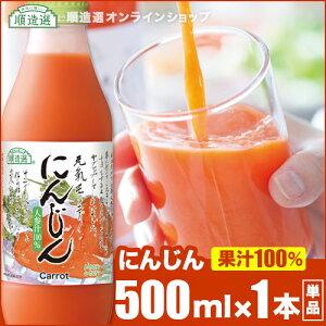 果汁100% 人参ジュース 500ml×1本 順造選 人参 にんじんジュース ニンジンジュース 野菜ジュース 無加糖 無着色 無香料