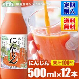 定期購入 順造選 人参(果汁100%人参ジュース)500ml×12本入りセット 送料無料
