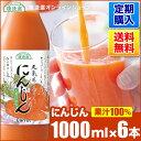 定期購入 順造選 人参(果汁100%人参ジュース)1000ml×6本入りセット 送料無料