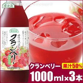 果汁50% クランベリー 1000ml×3本入りセット 順造選 クランベリージュース ジュース マルカイ