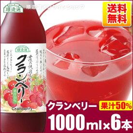 送料無料 楽天1位 果汁50% クランベリー 1000ml×6本入りセット 順造選 クランベリージュース ジュース マルカイ