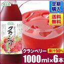 定期購入 クランベリー(果汁50%)1000ml×6本入りセット【送料無料】