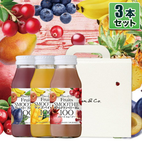 砂糖・香料不使用 ストレート果汁100% Dean&Co.(スムージータイプ)Aセット 3種3本セット ザクロ クランベリー、ブルーベリー プルーン、マンゴ パイン(180ml×各1本) ギフト プチギフト ジュースギフト スムージー 100%ジュース ディーンアンドコー