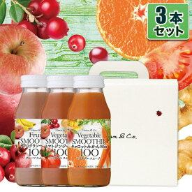 砂糖・香料不使用 ストレート果汁100% Dean&Co.(スムージータイプ)Bセット 3種3本 キャロットみかん、トマトジンジャー、ザクロ クランベリー(180ml×各1本)  ギフト プチギフト ジュースギフト スムージー 100%ジュース ディーンアンドコー