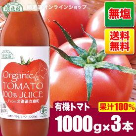 《有機栽培トマト使用》北海道産 食塩無添加 有機トマト100%ジュース 1000ml×3本入りセット 送料無料(北海道 100% ストレート トマトジュース)オーガニック