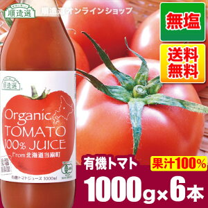 《有機栽培トマト使用》北海道産 食塩無添加 有機トマト100%ジュース 1000ml×6本入りセット 送料無料(北海道 100% ストレート トマトジュース)オーガニック