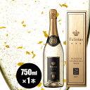 【ポイント10倍】ゴージャス22カラット フェリスタス750ml 金箔入り スパークリングワイン 送料無料 ゴールドボック…