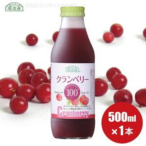順造選 公式 無添加 クランベリー100 500ml×1本 クランベリージュース ジュース 果汁100% ストレート キナ酸 クランベリー 無加藤 マルカイ