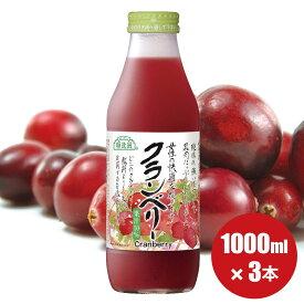果汁50% クランベリー 1000ml×3本入りセット 順造選 クランベリージュース ジュース マルカイ チョイス