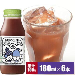 順造選 ぶるっぷる100(果汁100%ストレート ブルーベリー プルーン アップル)180ml×6本入りセット ジュース フルーツ 果物