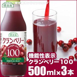 順造選 公式 機能性表示 クランベリー100 500ml×3本入りセット クランベリージュース キナ酸 無添加 機能性食品 マルカイ 果汁100% ストレート