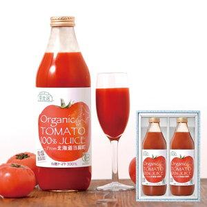 <ギフト>《有機栽培トマト使用》化粧箱入り 北海道産 食塩無添加 有機トマト100%ジュース 1000ml×2本入りギフトセット 送料無料(北海道 100% ストレート トマトジュース)オーガニック