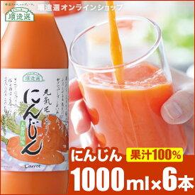 果汁100% 人参ジュース 1000ml×6本入りセット 順造選 人参 にんじん ニンジン 野菜ジュース ジュース