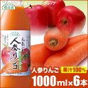 果汁100% 人参りんごミックス(人参リンゴ混合100%)1000ml×6本入りセット 順造選 にんじん ニンジン りんご 果実 野菜ジュース ジュース