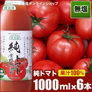 食塩無添加 純トマト 1000ml×6本入りセット 果汁100% ストレート トマトジュース 野菜ジュース 順造選 100%