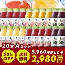 【ギフト解体セール】半額【送料無料】《ラッピング・のし不可》《解体セールAセット》フルーツジュース180ml×20本(10本×2箱)(ザクロ、すりおろしりんご汁、巨峰、マンゴ、クランベリー(50%)1
