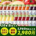 【50%OFF】【送料無料】《ラッピング・のし不可》《ギフト解体セールB》ベジ&フルーツジュースセット180ml×20本(10本×2箱)(純トマト、すりおろしりんご汁、ブルーベリー(50%)、人参りん