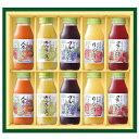 【2020年冬】ジュースギフト お歳暮 まるごと果実のジュースセット 180ml×10本 送料無料 詰め合せ ジュース 御歳暮 …