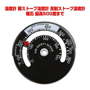 温度計 オーブン温度計 オーブン 薪ストーブ温度計 反射ストーブ温度計 磁石 最高500度まで キャンプ用品 アウトドア 薪ストーブ オーブン 高温 送料無料