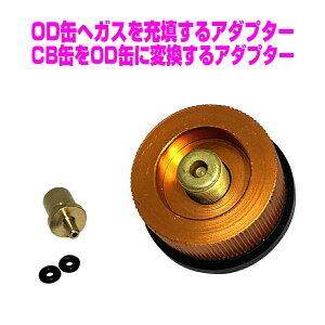 ガスアダプター OD缶からCB缶へ変換 CB缶からODへガスの充填 アダプター2点セット 日本語説明書つき ランタン ガスバーナー 市販の安いガスボンベ使用可能 アタッチメント 経済的