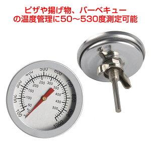 喫煙温度計 喫煙グリル温度計 温度ゲージ バーベキュー 料理 用 温度計 焙煎 ステンレス キッチン用品 530度まで バーベキューゲージ オーブン温度計 ミニ温度計 温度管理 ワイドベーキング
