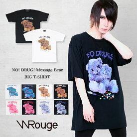【BLACK×ブルーベア 再入荷!】WRouge ルージュ NO! DRUG! Message Bear BIG Tシャツ 【 くま クマ 熊 ベア bear ペア ヴィジュアル系 V系 ビッグ ゆったり メンズ オーバーサイズ レディース ユニセックス ジェンダーレス 病みかわいい メンヘラ 】