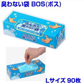驚異の防臭袋 BOS[ボス]Lサイズ90枚30×40センチ[うんちが臭わない袋大判サイズ]