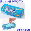 うんちが臭わない袋 BOS[ボス]Mサイズ90枚