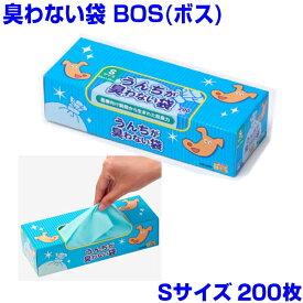 うんちが臭わない袋 BOS[ボス]Sサイズ200枚