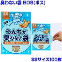 うんちが臭わない袋 BOS[ボス]SSサイズ100枚2個までネコポス(送料220円)対応可